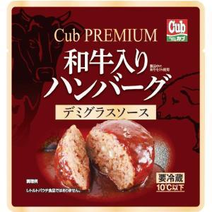 Cubプレミアム和牛入ハンバーグ 特製デミグラスソース 4個セット 紅屋商事限定|lalasite