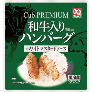 Cubプレミアム和牛入ハンバーグ ホワイトマスタードソース 10個セット 紅屋商事限定|lalasite