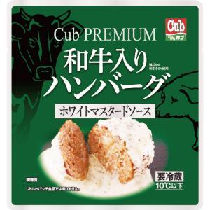 Cubプレミアム和牛入ハンバーグ ホワイトマスタードソース 4個セット 紅屋商事限定|lalasite