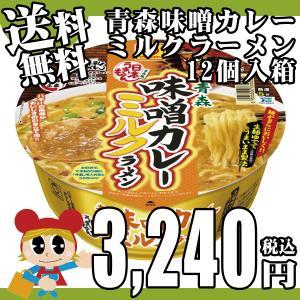 青森味噌カレーミルクラーメン 1箱12個入 東洋水産 マルちゃん|lalasite