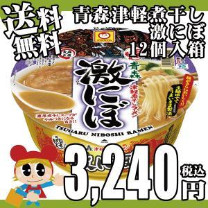 カップラーメン 1箱12個入り 煮干し 青森津軽煮干し マルちゃん 送料無料 激にぼ|lalasite