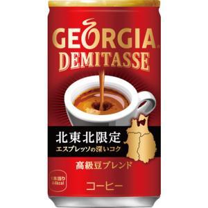 ジョージア デミタス 送料無料 北東北限定 コカコーラ 170g×30本入箱 青森 秋田 岩手限定 デミタス コーヒー 缶 ※3ケースまで送料無料で同梱可能です。|lalasite