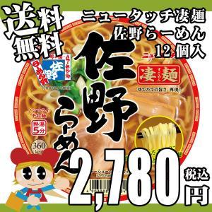 ニュータッチ凄麺 佐野ラーメン 1箱12個入 送料無料 ヤマダイ|lalasite