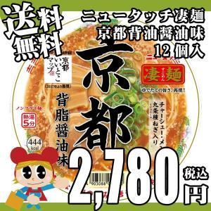 ニュータッチ凄麺 京都背脂醤油味 1箱12個入 送料無料 ヤマダイ lalasite