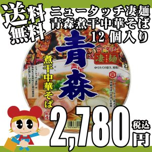 ニュータッチ凄麺 青森煮干中華そば 1箱12個入 送料無料 ヤマダイ|lalasite