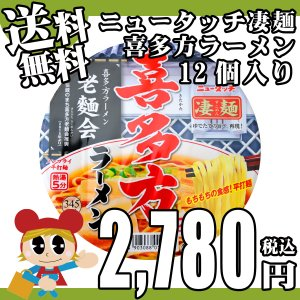 ニュータッチ凄麺 喜多方ラーメン 1箱12個入 送料無料 ヤマダイ|lalasite