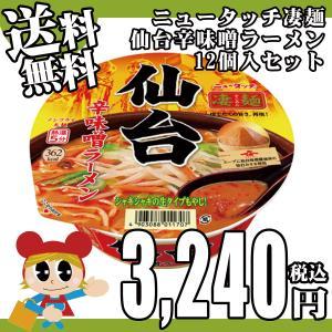ニュータッチ凄麺 仙台辛味噌ラーメン 1箱12個入 送料無料 ヤマダイ|lalasite