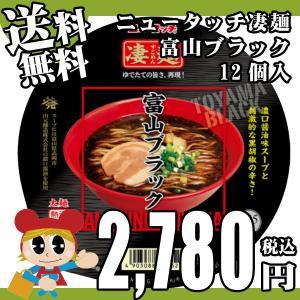 ニュータッチ凄麺 富山ブラック 1箱12個入 送料無料 ヤマダイ lalasite