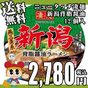 ニュータッチ凄麺 新潟背脂醤油ラーメン 1箱12個入 送料無料 ヤマダイ lalasite