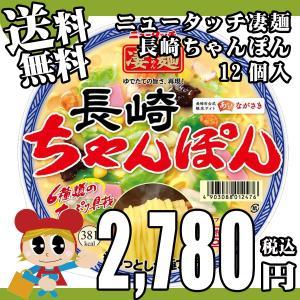 ニュータッチ凄麺 長崎ちゃんぽん 1箱12個入 送料無料 ヤマダイ|lalasite
