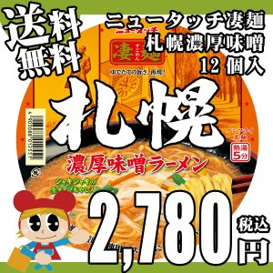 ニュータッチ凄麺 札幌濃厚味噌ラーメン 1箱12個入 送料無料 ヤマダイ lalasite