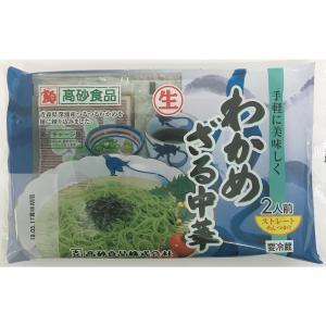 わかめざる中華 生ラーメン 2食入 高砂食品 わかめ練り込み麺 スープ付き lalasite