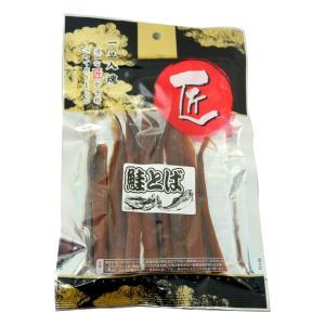 鮭とば 北海道産 長谷川水産 匠 1袋 1コイン 鮭トバ 78g lalasite