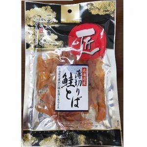 薄切り鮭とば 青森県 長谷川水産 匠 1袋 1コイン 50g|カブセンターPayPayモール店