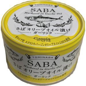 TOMINAGA さばオリーブオイル漬けガーリック 150g×24個 鯖缶 缶詰 富永貿易|lalasite
