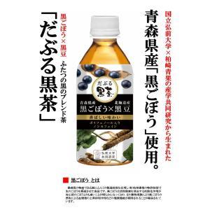 だぶる黒茶 350ml×1本 青森県産黒ごぼう 北海道産黒豆 弘前大学共同研究|lalasite