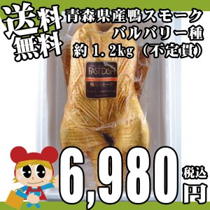 鴨スモーク バルバリー種 約1.2kg不定貫 青森県産 冷凍 メーカー直送 送料無料 内祝い 内祝 lalasite