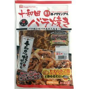 十和田バラ焼き B-1グランプリ 冷凍でおすすめ 玉ねぎと炒めるだけ 時短 |lalasite