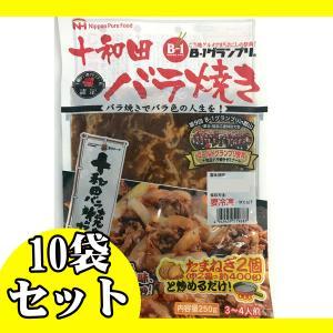 十和田バラ焼き10袋セット B-1グランプリ 冷凍でおすすめ 玉ねぎと炒めるだけ 時短 |lalasite