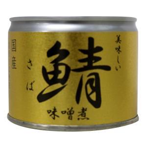 美味しい鯖味噌煮 190g×24個 備蓄用に 伊藤食品 青森県八戸工場|lalasite