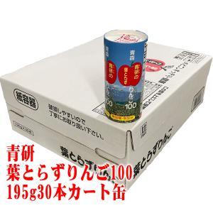 葉とらずりんご100 195ml×30本  ストレート 青研 せいけん 青森県産 ※3ケースまで1ケース分の送料で同梱可能です。|lalasite