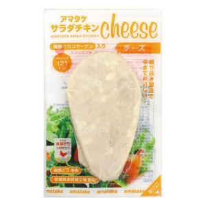 サラダチキン アマタケ チーズ味5個セット 南部どり使用 パワーサラダ
