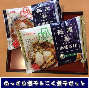 長尾中華そば監修 あっさり煮干&こく煮干セット 各1袋|lalasite