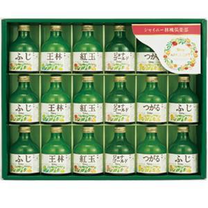ギフト シャイニー りんごジュース アップルジュース 詰合せ SA-30 180ml 18本入 lalasite