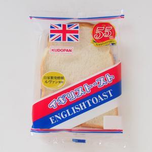 イギリストースト 青森 工藤パン 青森 県民 ソウルフード 消費期限が短いため決済完了後のキャンセル不可|lalasite