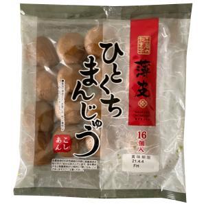 饅頭 薄皮一口まんじゅう 工藤の和菓子 くどぱん 工藤パン 16個入|lalasite