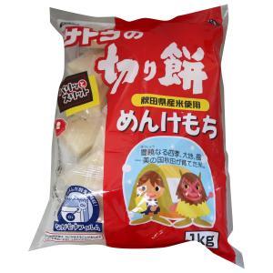 サトウの切り餅 めんけもち 1kg 大容量 秋田県産米使用 佐藤食品工業|lalasite