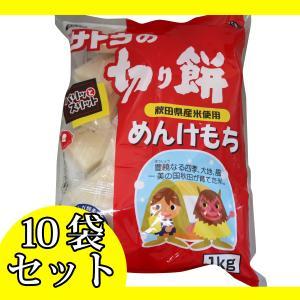 サトウの切り餅 めんけもち 1kg 10袋セット 大容量 秋田県産米使用 佐藤食品工業|lalasite