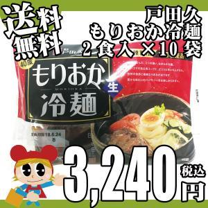 冷麺 盛岡冷麺 もりおか冷麺 135g2食×10袋入箱 送料無料 戸田久|lalasite