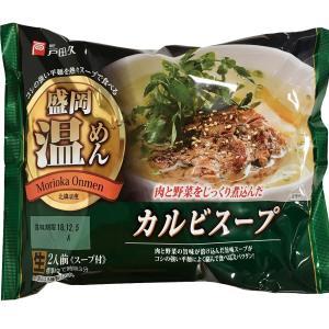 盛岡温めん カルビスープ 2食入×3袋 戸田久|lalasite