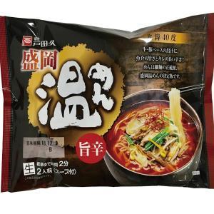 盛岡温めん 旨辛 2食入×3袋 戸田久|lalasite