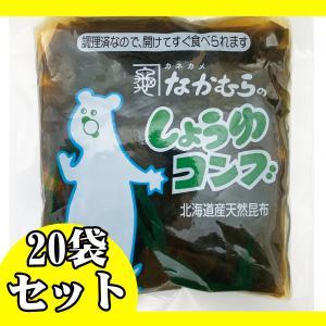 昆布 しょうゆコンブ 醤油こんぶ カネカメ 中村 中村醸造 200g×20袋入箱|lalasite