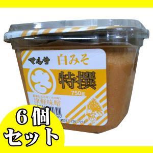 マルサ特撰 津軽味噌 白こし 750g×6個 ワダカン|lalasite