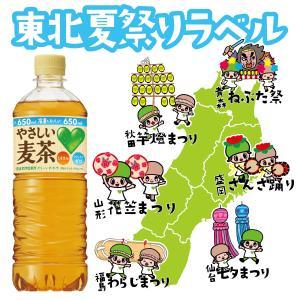 サントリー GREEN DAKARA  グリーンダカラ やさしい麦茶 650ml×24本 東北限定 夏祭りラベル ※2ケースまで1ケース分の送料で同梱可能です。|lalasite