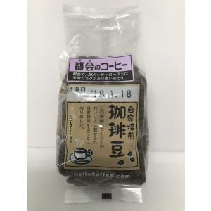 都会(まち)のコーヒー 200g袋 シティロースト ブラジル コロンピアスプレモ マンデリンG1|lalasite