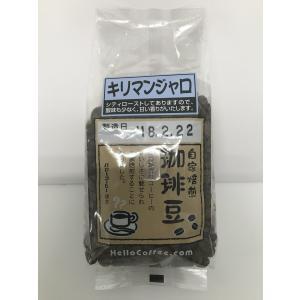 キリマンジャロ 200g×3袋 シティロースト タンザニア AA|lalasite