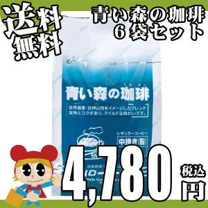青い森の珈琲6袋セット【送料無料】 ハイロースト/中挽き粉/アラビカ種100%使用/400g入袋|lalasite