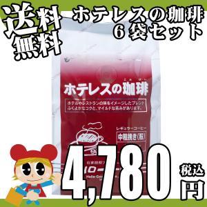 ホテレスの珈琲6袋セット【送料無料】 シアトルロースト/中粗挽き粉/アラビカ種100%使用/400g入袋|lalasite