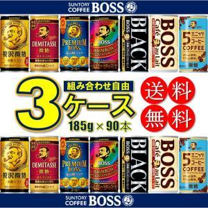 送料無料 選べるBOSS 缶コーヒー 30本入箱 よりどり3ケース セット サントリー ボス|lalasite