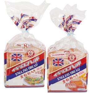 イギリスブレッド 全粒粉入り 工藤パン くどぱん 食パン 枚数別 2袋|lalasite