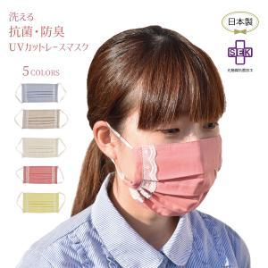 マスク 日本製 個包装 洗える 大人用 女性用 風邪 花粉 対策 通勤 通学 紫外線 レース付抗菌 ...