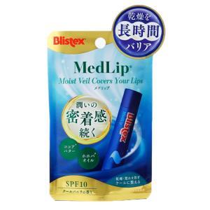ブリステックス Blistex メドリップ リップスティック リップクリーム 保湿|lalume