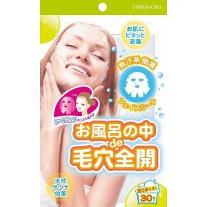 お風呂の中で毛穴全開 顔 鼻 角栓 毛穴 黒ずみ 角栓 毛穴の黒ずみをとる 毛穴ケア 角栓取り 角栓除去|lalume