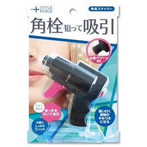 角栓スナイパー 鼻 毛穴 黒ずみ 毛穴吸引器 角栓 毛穴の黒ずみをとる 毛穴ケア 角栓取り 角栓除去|lalume