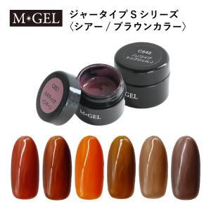 MGEL エムジェル ジャータイプSシリーズ ブラウン シア―カラー カラージェル ジェルネイル セルフネイル ネイルアート|lalume