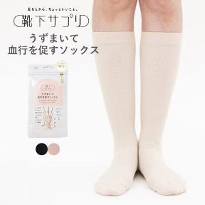 靴下サプリ うずまいて血行を促すソックス 着圧 血行促進 岡本 レディース 一般医療機器|lalume